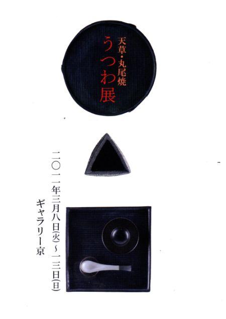 ギャラリー京042