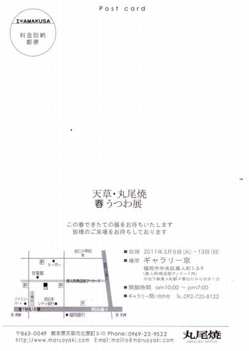 ギャラリー京表043