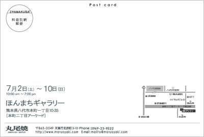 2011 610 八代DM.ura