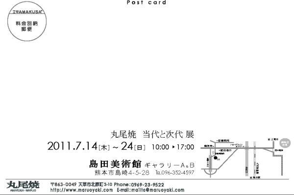 島田美術館 DM.2