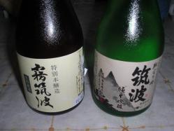 筑波の名前の付いたお酒2本