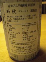 蔵物語 吟秋純米生原酒ひやおろし