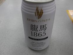 龍馬のノンアルコールビール