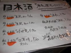 日本酒は滋賀の七本鑓のみ