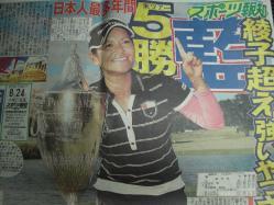 宮里藍プロの米5勝目
