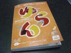 温泉シールラリー2010-2011