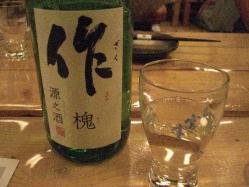 作 槐 源之酒