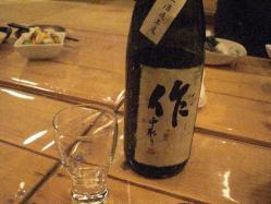 作 雅乃智 中取り純米吟醸