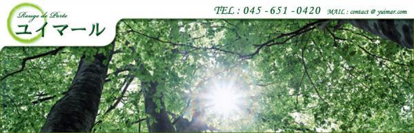 yuimar_top_kanban_convert_20110803202700.jpg