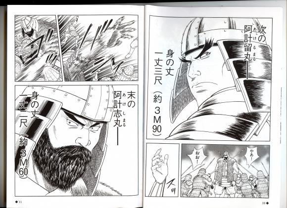 房住山 昔物語5