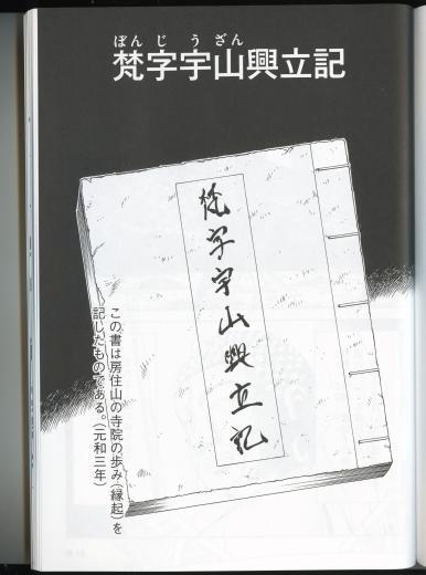房住山 昔物語7