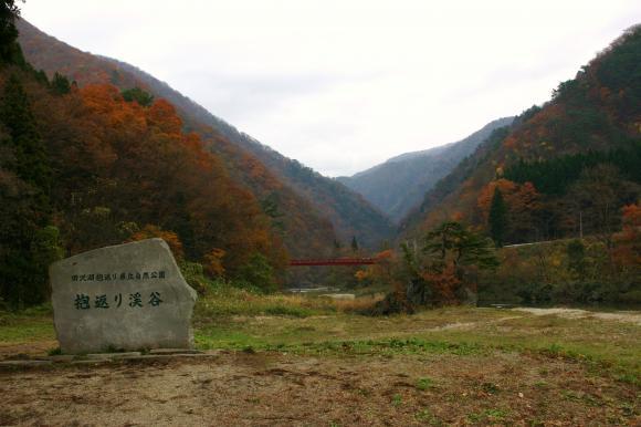 抱返り渓谷2