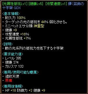 RedStone 10.10.14[08]