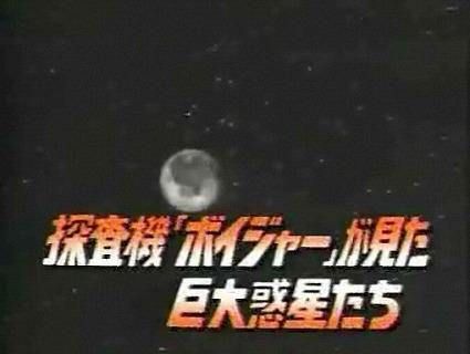ボイジャーが見た巨大惑星たち