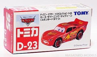 100622カーズ1