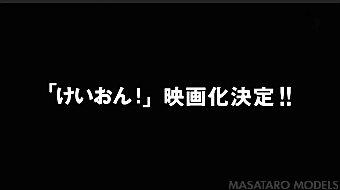101007けいおん4