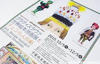 101129アート1
