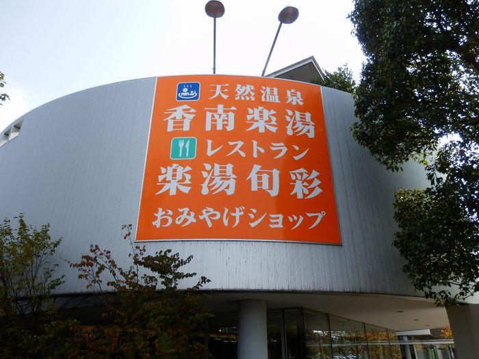 11月17日 うどんツー (28)