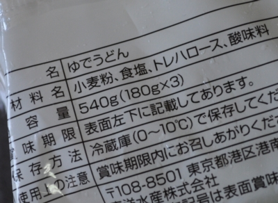 201312_shiokatsuoudon_04.jpg