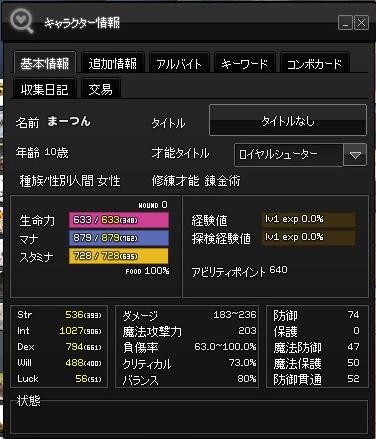 転生直後 2013-12-21