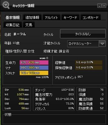 2014-01-04 転生直後