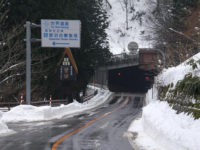 国道156号 菅沼合掌集落の入口