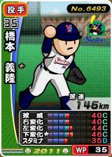 11橋本リード