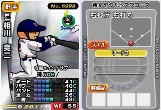 11相川sp