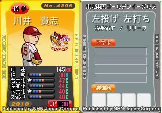 10川井リード