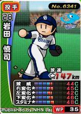 11岩田リード(片面)