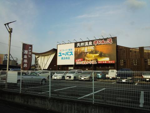 スーパー銭湯ユーバス堺浜寺店