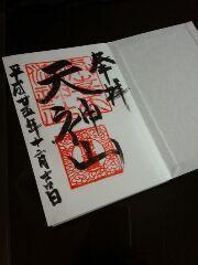 與喜神社5