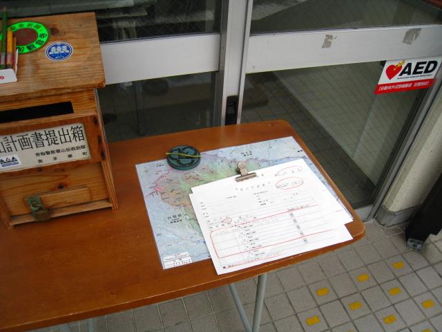 2010.10.16鷹ノ巣山 (5)