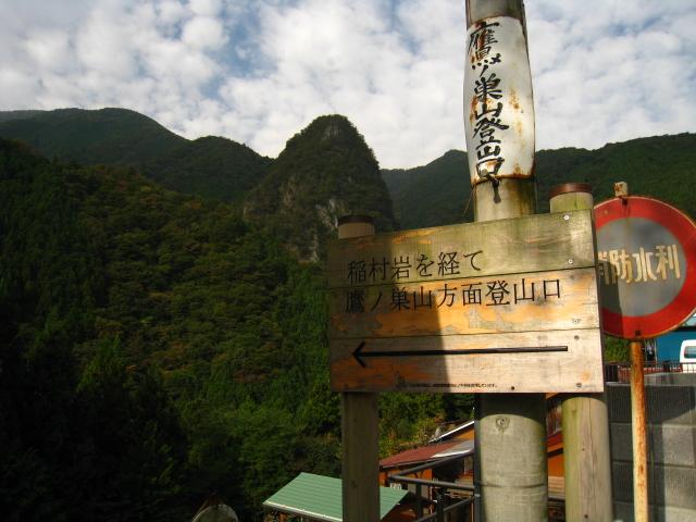 2010.10.16鷹ノ巣山 (7)