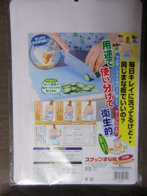 CIMG1427_convert_20101013005556.jpg