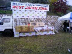 チャンピオンシップ西日本決勝 012