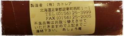 261003北海道カマンベールチーズ3