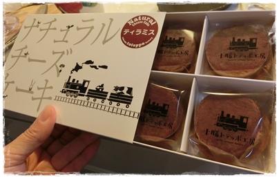 261010三越(チーズケーキ)1