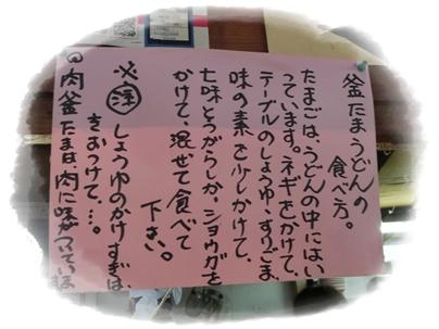 岸井うどん2(釜玉3)