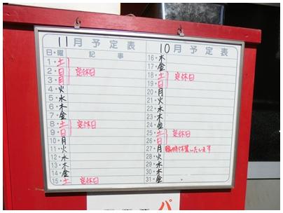 261029天神そば2(予定表)