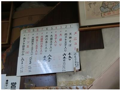 261029天神そば4(メニュー表)