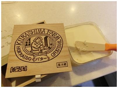 261122倉島バター1