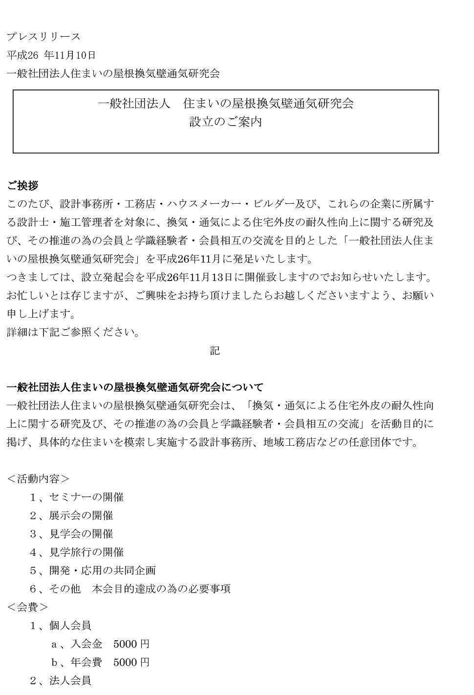 20141108住まいの屋根換気壁通気研究会プレスリリース-2-1