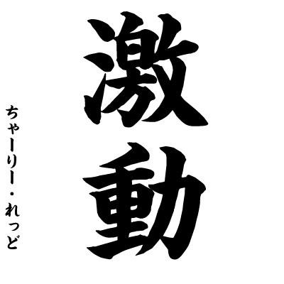 gekidou.jpg