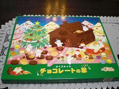 チョコレートハウスキット①