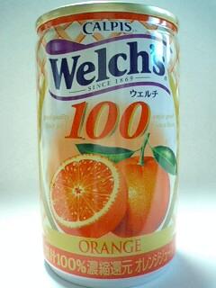 ウェルチ オレンジ