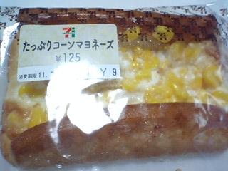たっぷりコーンマヨネーズ ¥125