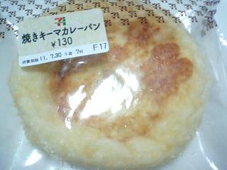 焼きキーマカレーパン ¥130