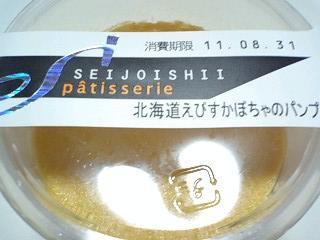 北海道えびすかぼちゃのパンプキン