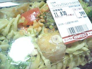 フレッシュバジルとトマトのサラダ
